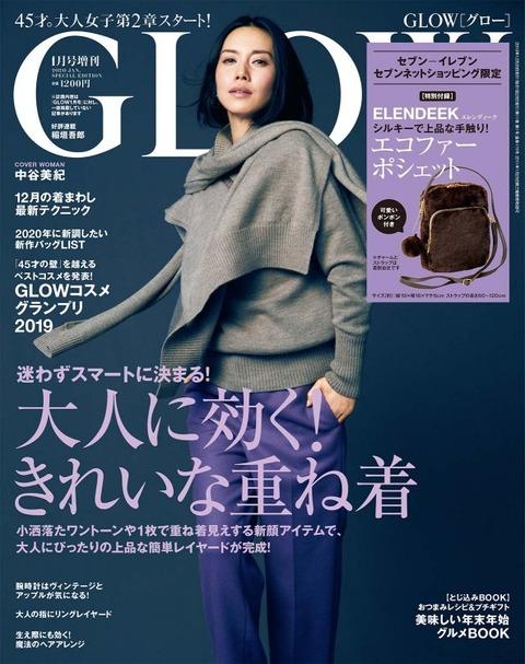 GLOW(グロー) 2020年 1月号 増刊