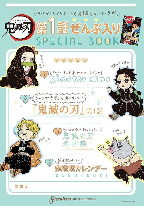 『鬼滅の刃』SPECIAL BOOK