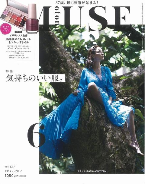 otona MUSE(オトナミューズ) 2019年 6月号 表紙