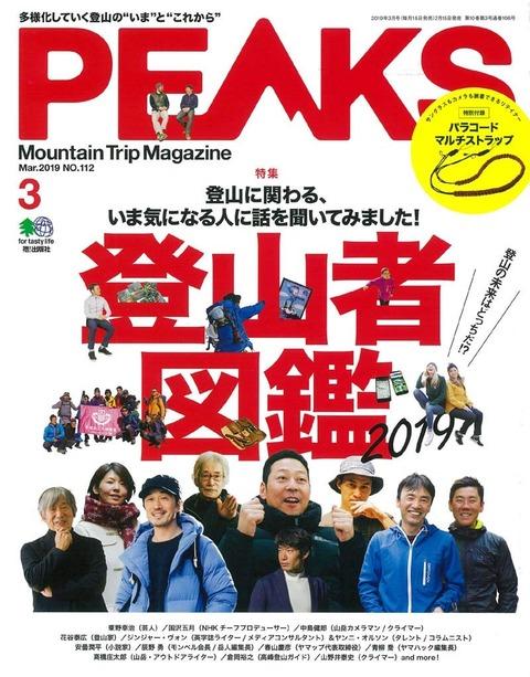PEAKS(ピークス) 2019年 3月号 表紙