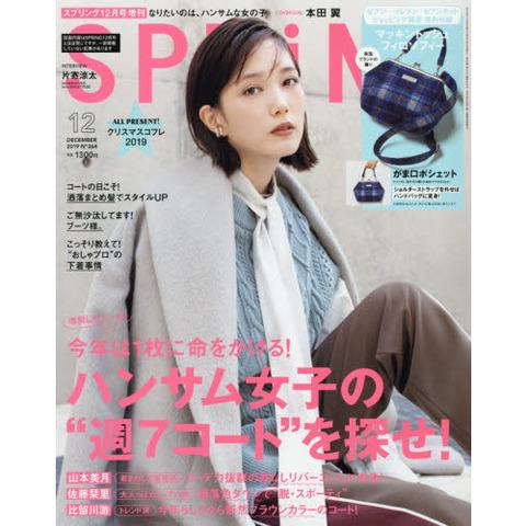 SPRiNG(スプリング) 2019年 12月号 増刊
