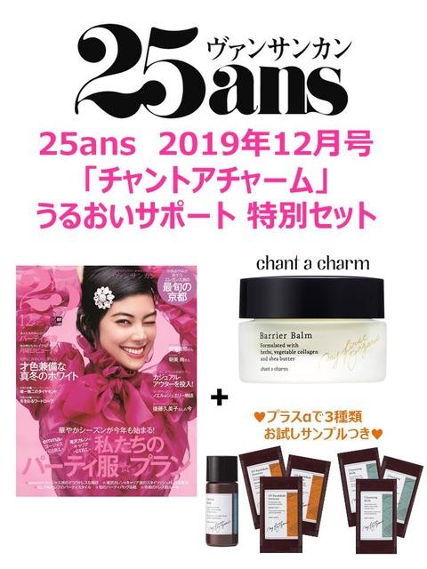25ans (ヴァンサンカン) 2019年 12月号 × 特別セット