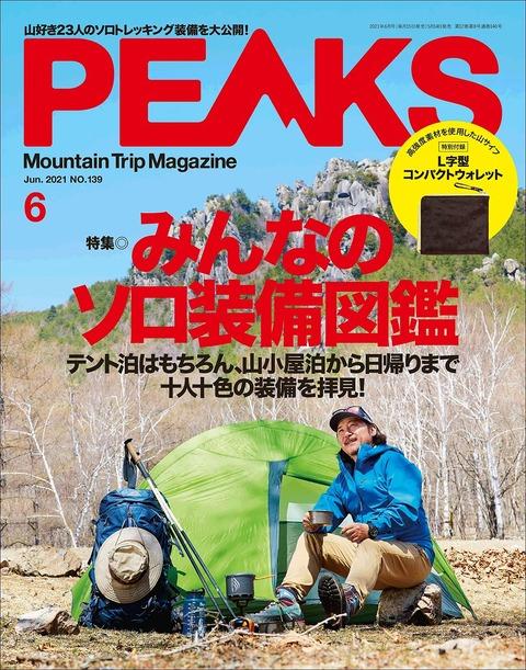 PEAKS(ピークス) 2021年 6月号