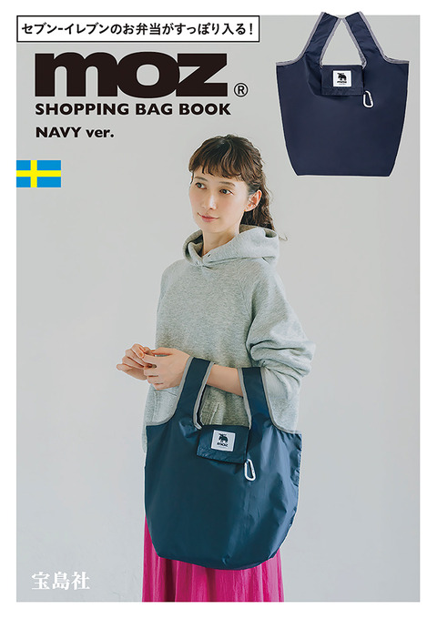 moz SHOPPING BAG BOOK NAVY ver.