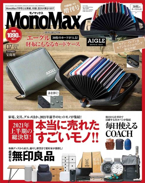 MonoMax(モノマックス) 2021年 7月号 増刊