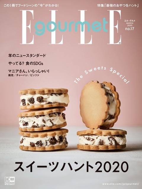 ELLE gourmet (エル・グルメ) 2020年 3月号 特別セット