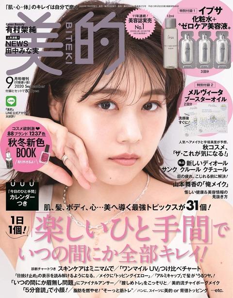 美的(BITEKI) 2020年 9月号 増刊