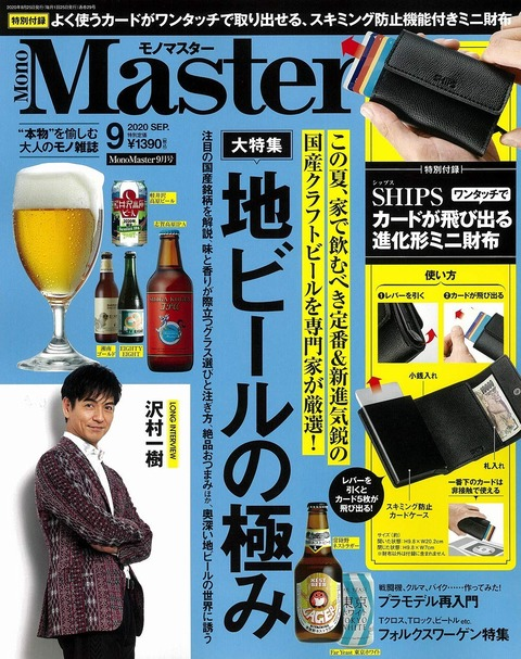 MonoMaster(モノマスター) 2020年 9月号