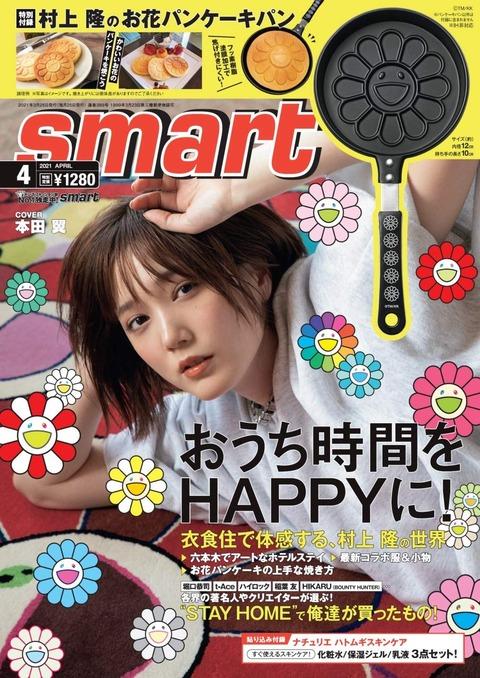 smart(スマート) 2021年 4月号