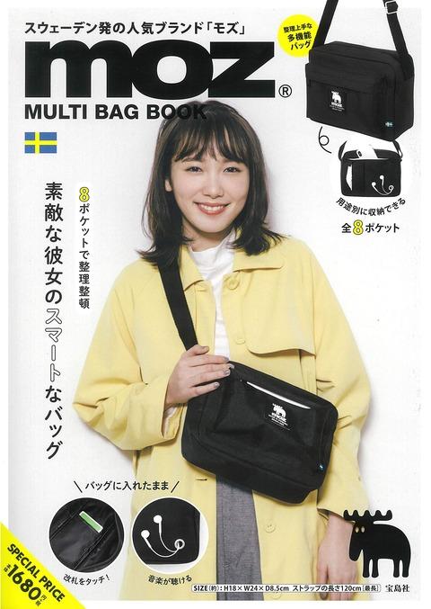 moz MULTI BAG BOOK 表紙