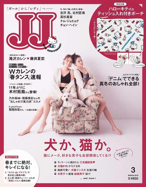 JJ(ジェイジェイ) 2019年 3月号 表紙
