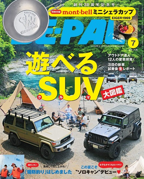 BE-PAL(ビーパル) 2019年 7月号