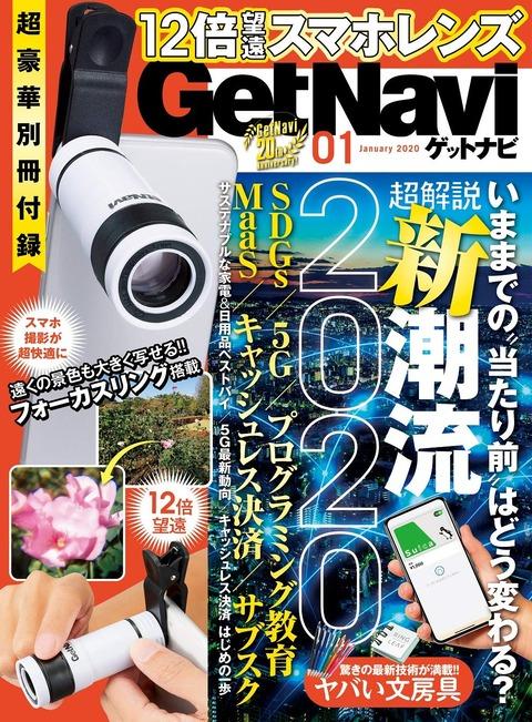 Get Navi(ゲットナビ) 2020年 1月号