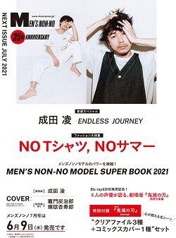 Men's NONNO(メンズノンノ) 2021年 7月号