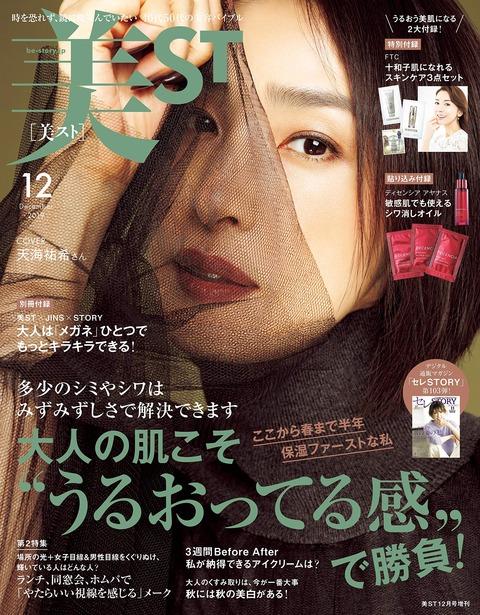 美ST(ビスト) 2019年 12月号 増刊