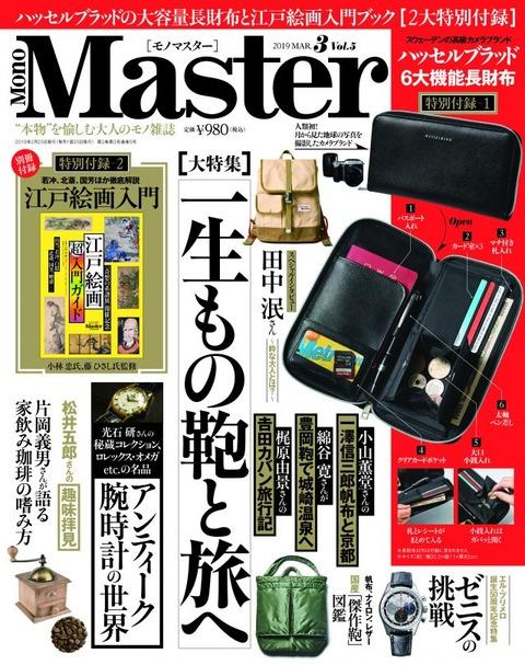 MonoMaster(モノマスター) 2019年 3月号 表紙