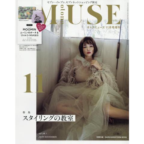 otona MUSE(オトナミューズ) 2019年 11月号 増刊