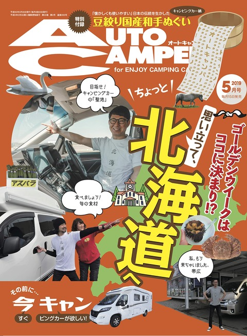 AutoCamper(オートキャンパー) 2019年 5月号 表紙
