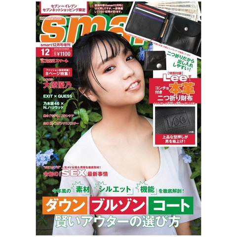 smart(スマート) 2019年 12月号 増刊