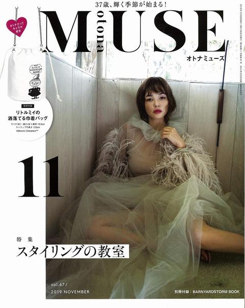 otona MUSE(オトナミューズ) 2019年 11月号
