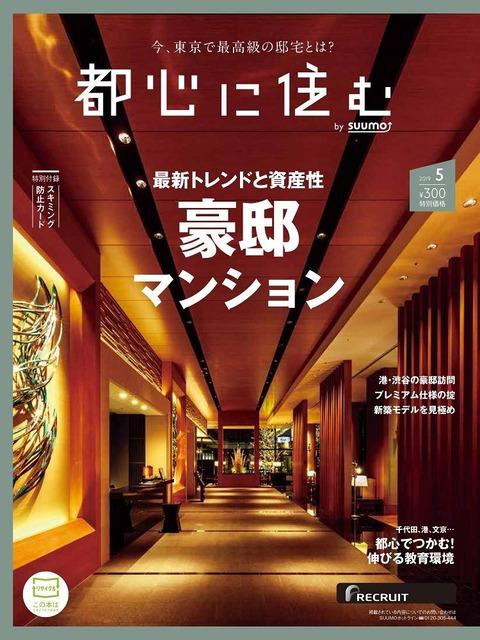 都心に住む by SUUMO (バイ スーモ) 2019年 5月号 表紙