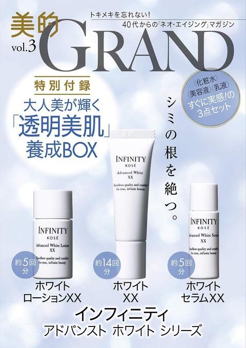 美的GRAND(グラン) vol.3 予告