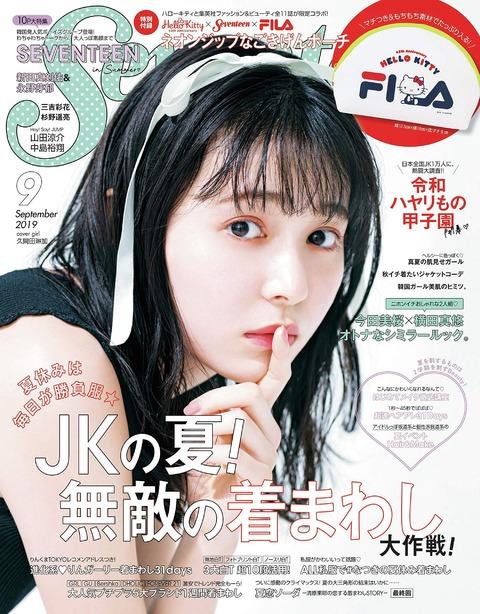 Seventeen (セブンティーン) 2019年 9月号