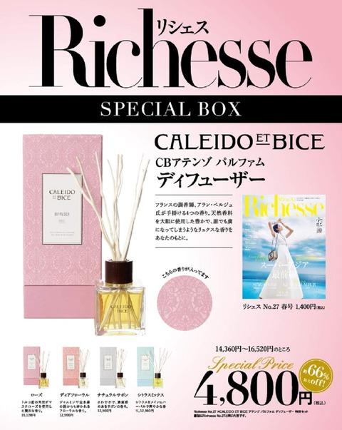 Richesse(リシェス) No.27 × 特別セット 表紙