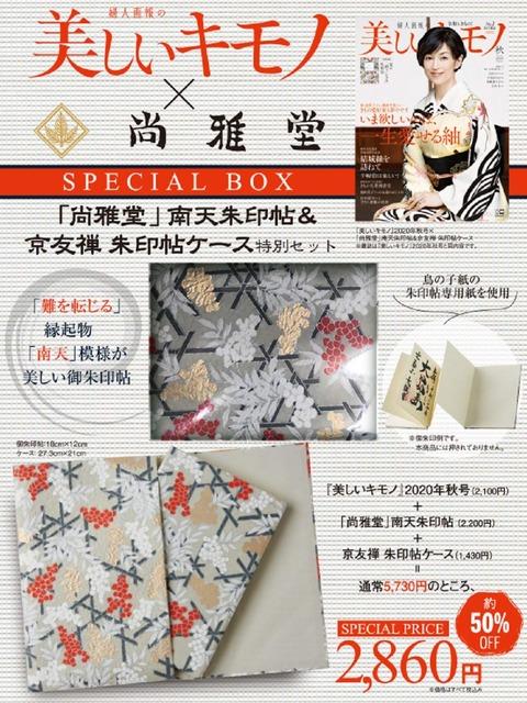 美しいキモノ 2020年 秋号 × 特別セット