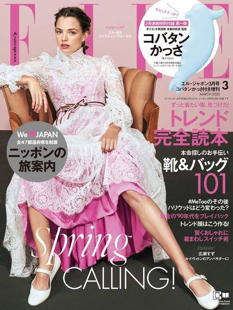 ELLE JAPON (エル・ジャポン) 2020年 3月号 増刊