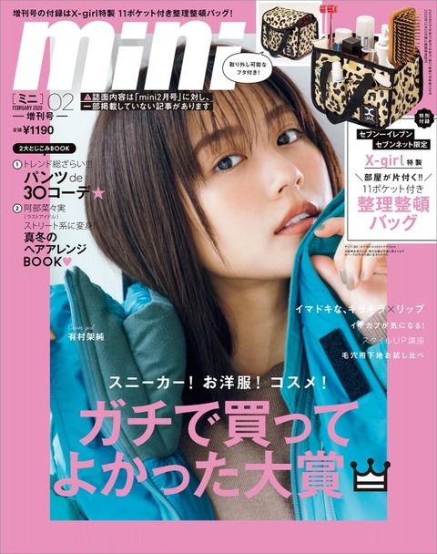 mini(ミニ) 2020年 2月号 増刊