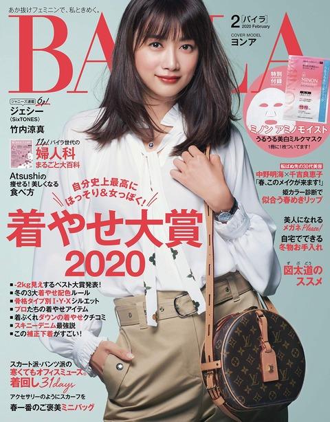 BAILA(バイラ) 2020年 2月号