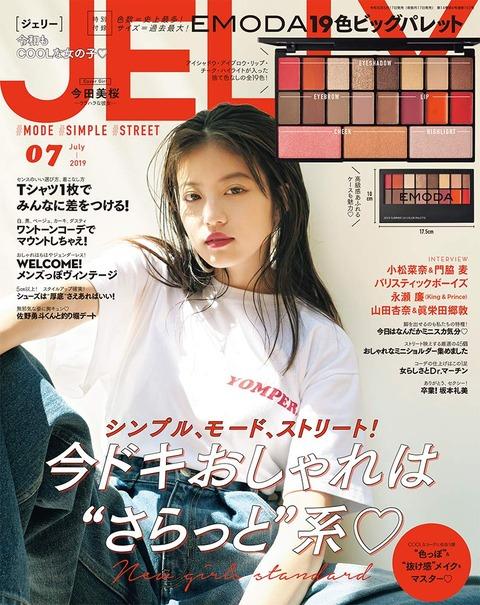 JELLY(ジェリー) 2019年 7月号 表紙