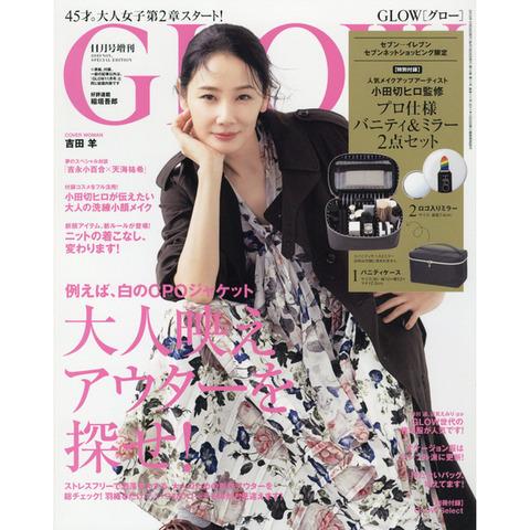 GLOW(グロー) 2019年 11月号 増刊