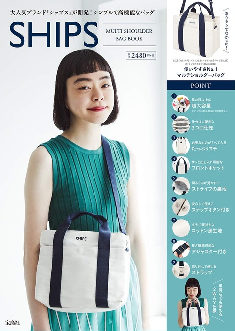 SHIPS MULTI SHOULDER BAG BOOK 表紙