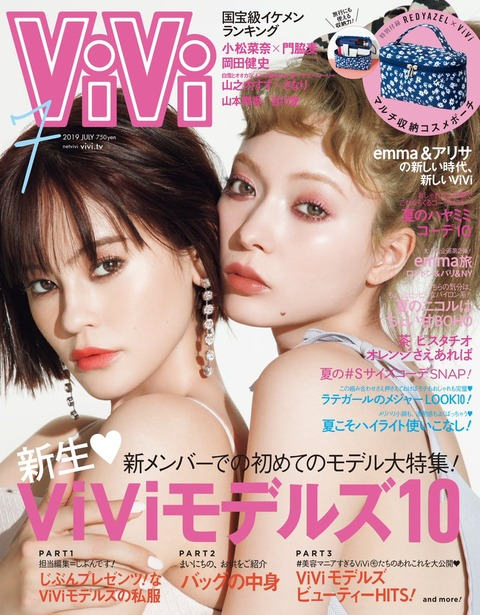 ViVi(ヴィヴィ) 2019年 7月号 表紙