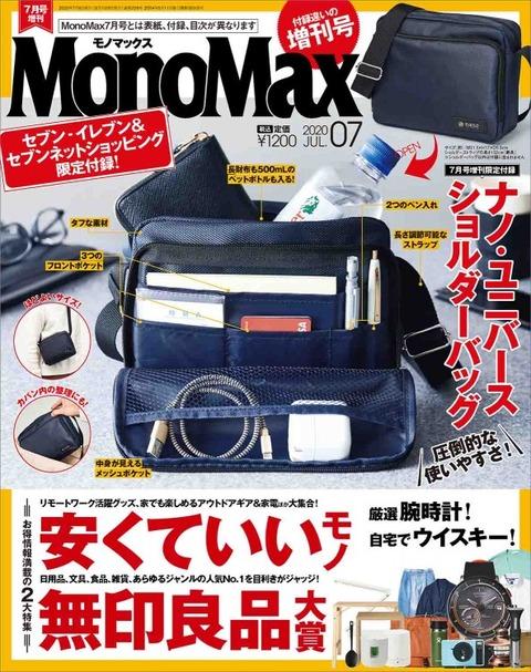 MonoMax(モノマックス) 2020年 7月号 増刊