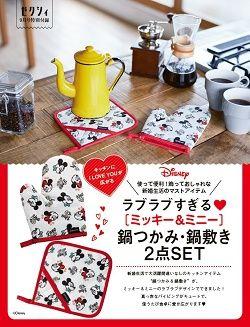 ミッキー&ミニー 鍋つかみ・鍋敷き2点SET