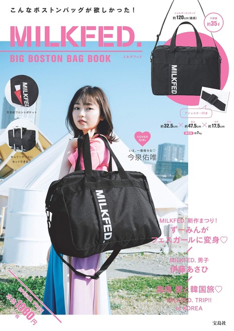 MILKFED. BIG BOSTON BAG BOOK 表紙