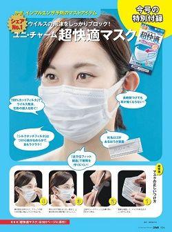 ユニ・チャーム 超快適マスク