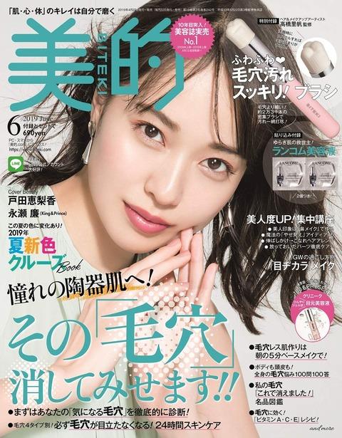 美的(BITEKI) 2019年 6月号 表紙