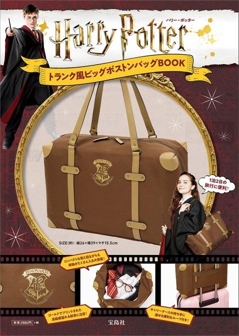 Harry Potter トランク風ビッグボストンバッグBOOK