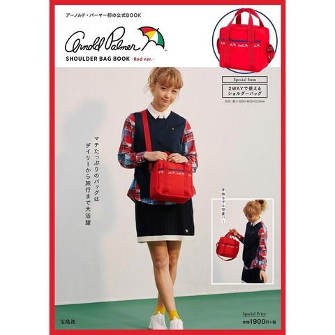 Arnold Palmer SHOULDER BAG BOOK-Red ver.- 表紙