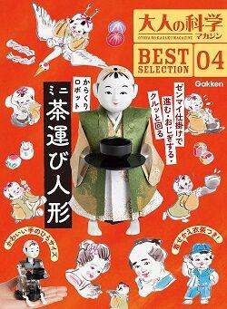 大人の科学マガジン BESTSELECTION04