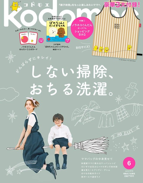 kodomoe(コドモエ) 2019年 6月号 表紙