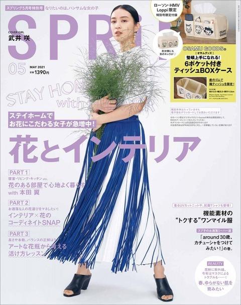 SPRiNG(スプリング) 2021年 5月号 特別号