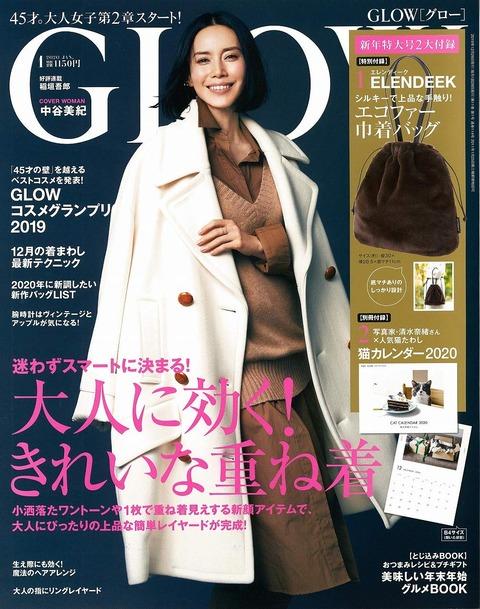 GLOW(グロー) 2020年 1月号