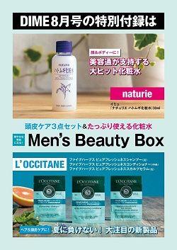 ハトムギ化粧水&ロクシタン ヘアケア3点セット