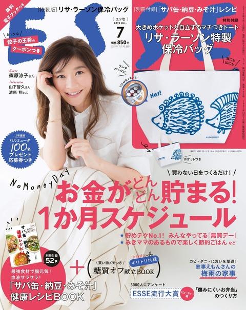 ESSE(エッセ) 2019年 7月号 増刊号 表紙