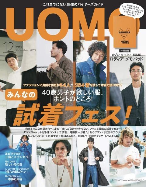 UOMO(ウオモ) 2019年 12月号